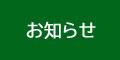 産連ニュース第1235号(令和3年4月1日発行)を掲載しました