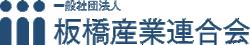 板橋産業連合会